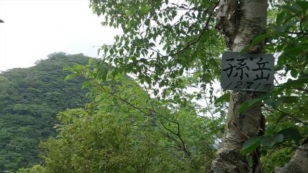 150704二ッ岳 (10)s