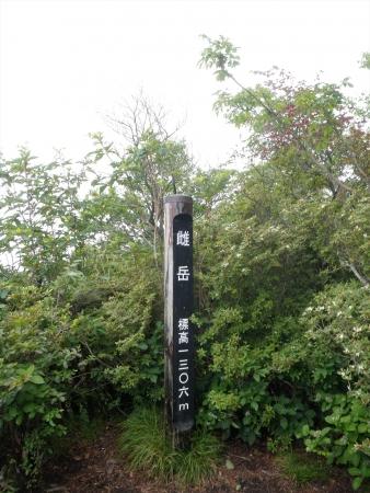 150704二ッ岳 (11)s