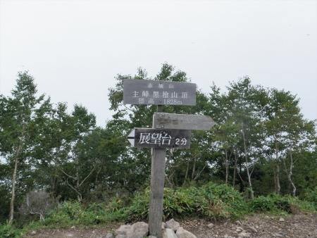 150808黒檜山~駒ヶ岳 (3)s