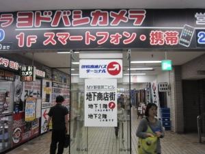 ヨドバシ本店へ