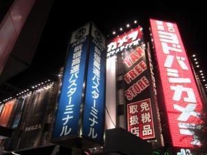 新宿西口バスのりば