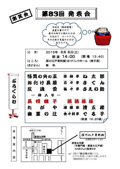 pr_happyoukai83.jpg