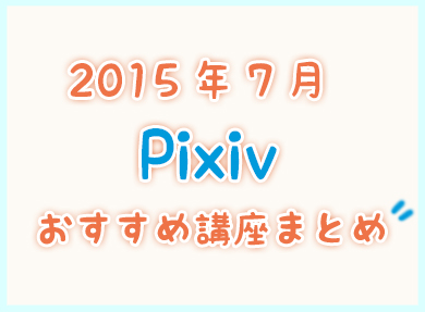 Pixiv201507.jpg