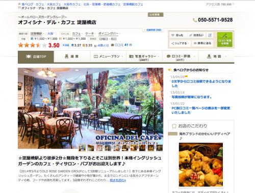オフィシナデルカフェの食べログページ