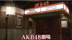 A.K.B.シアター
