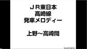 高崎線 上野→高崎 発車メロディー