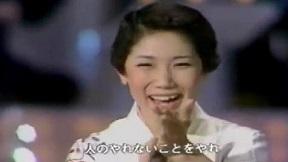 いっぽんどっこの唄 ♪ 水前寺清子