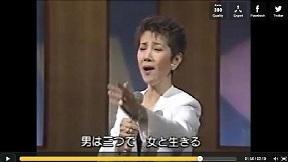 大勝負・・水前寺清子