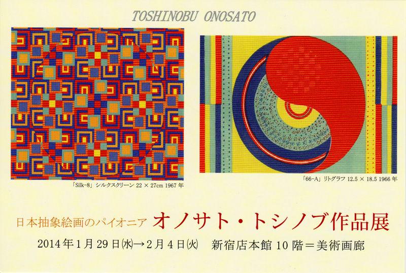 オノサトトシノブ展2