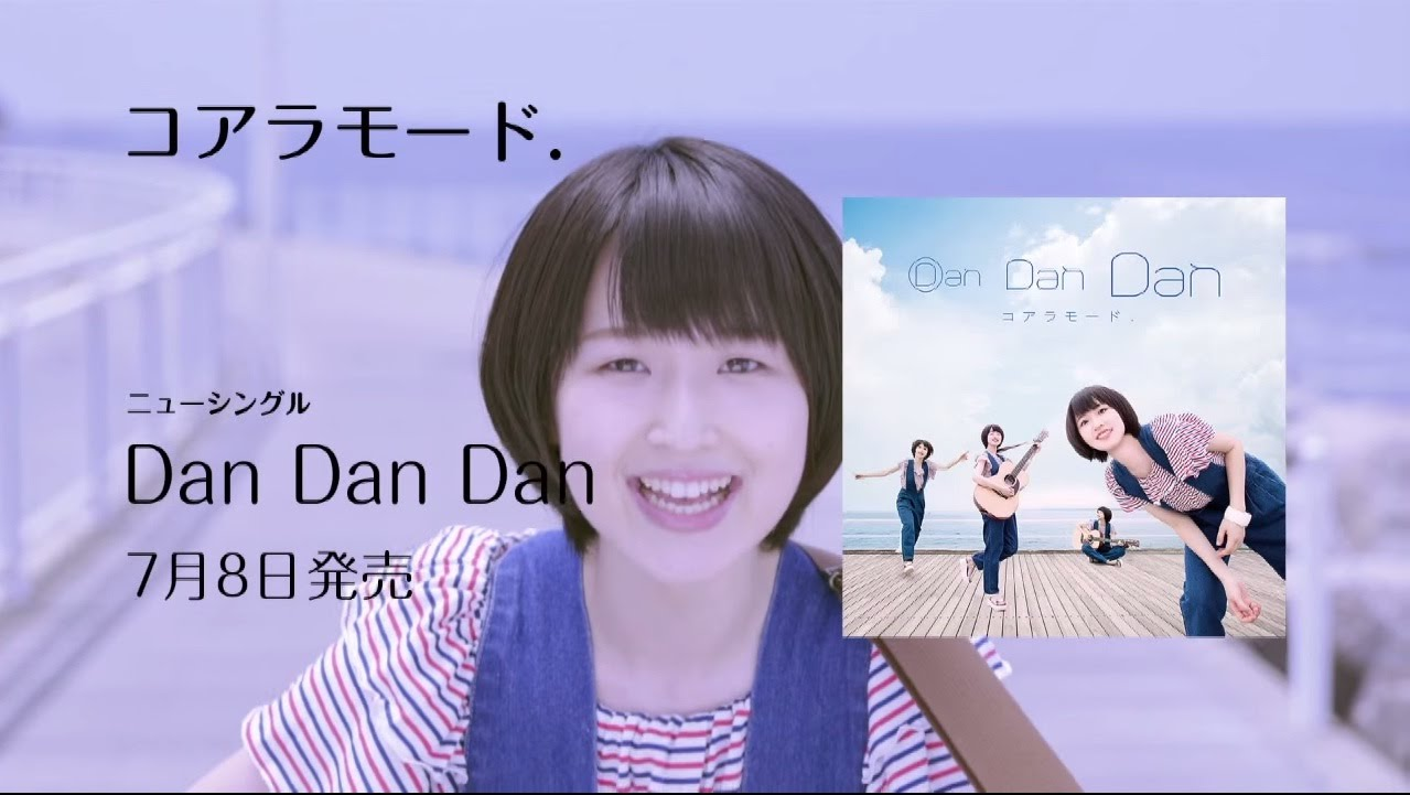 コアラモード dan dan dan