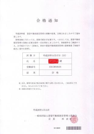 賃貸不動産経営管理士試験合格証
