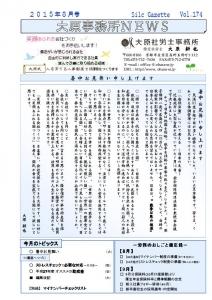 事務所ニュース15/8月表