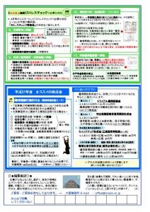 事務所ニュース15/8月裏