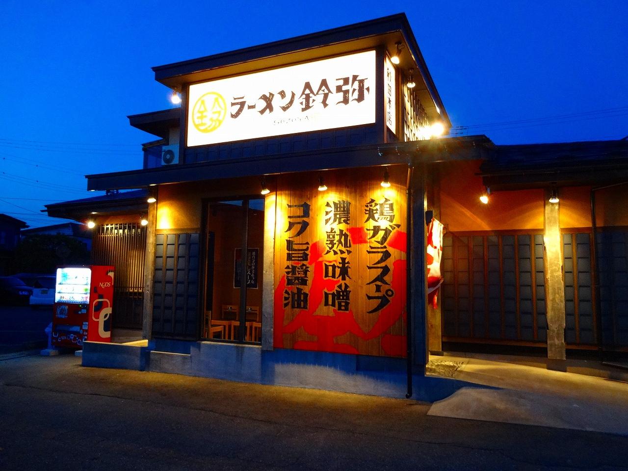鈴弥20150703-001