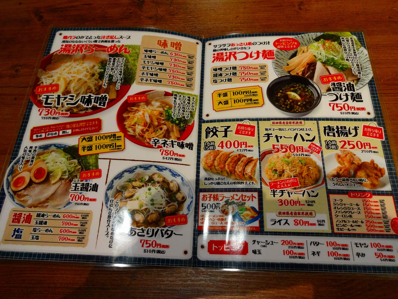 鈴弥20150703-003