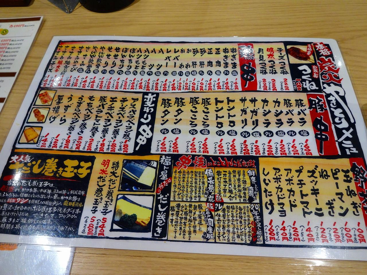福ト屋20150710-003