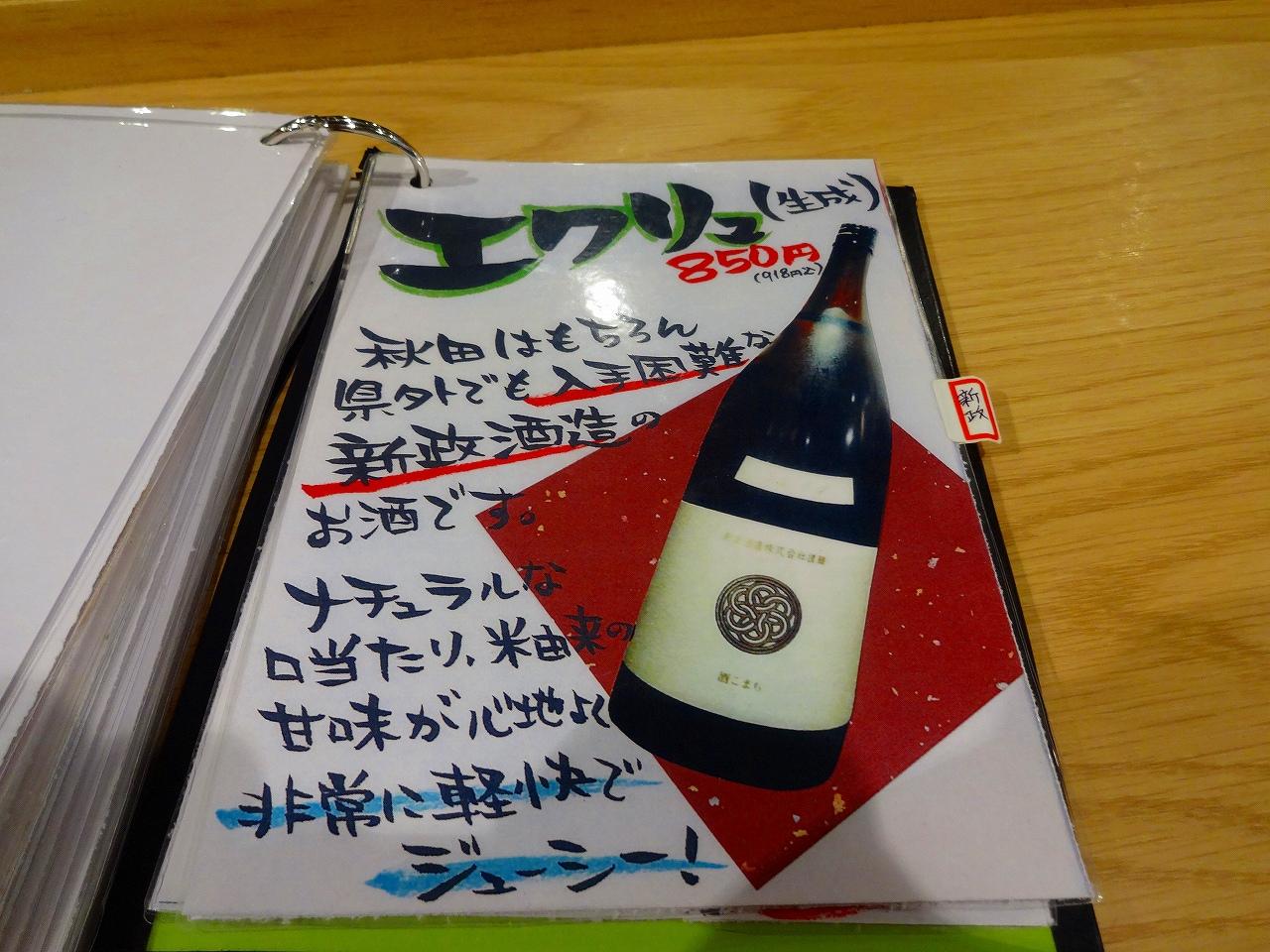 福ト屋20150710-017