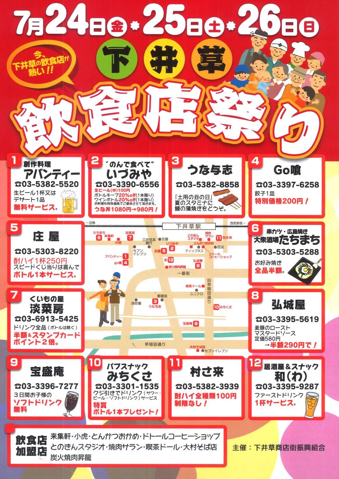 下井草飲食店祭り