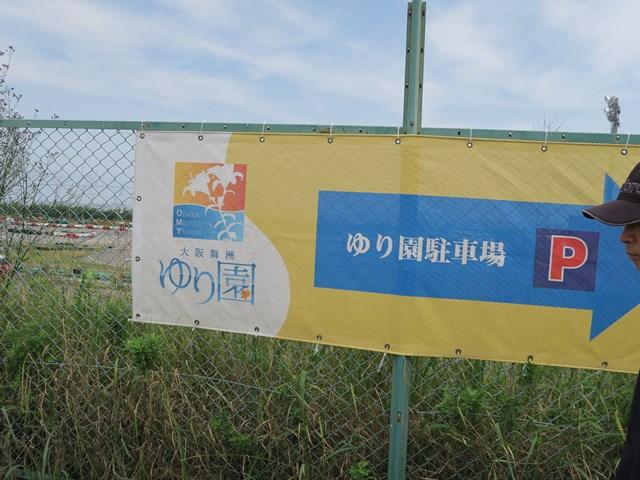 大阪舞洲ゆり園 (1)
