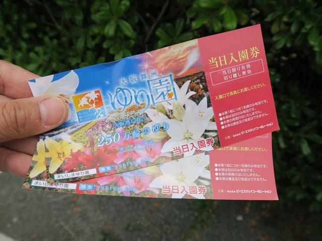 大阪舞洲ゆり園 (8)