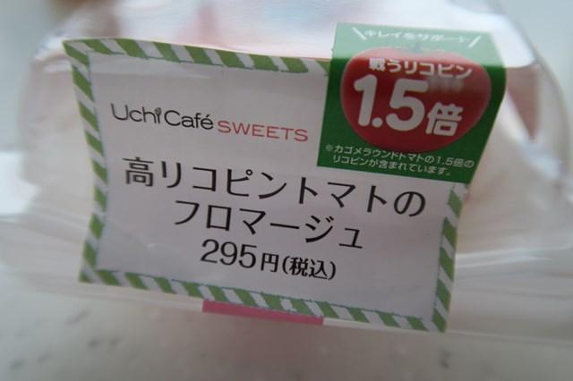 高リコピントマト フロマージュ (2)