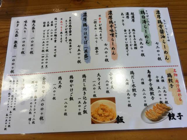 takemaru_004.jpeg