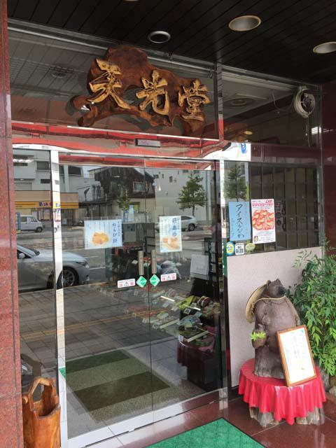 tenkoudou_004.jpeg