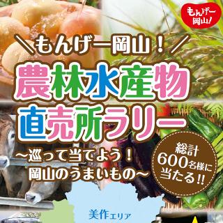 もんげー岡山! 農林水産物直売所ラリー001