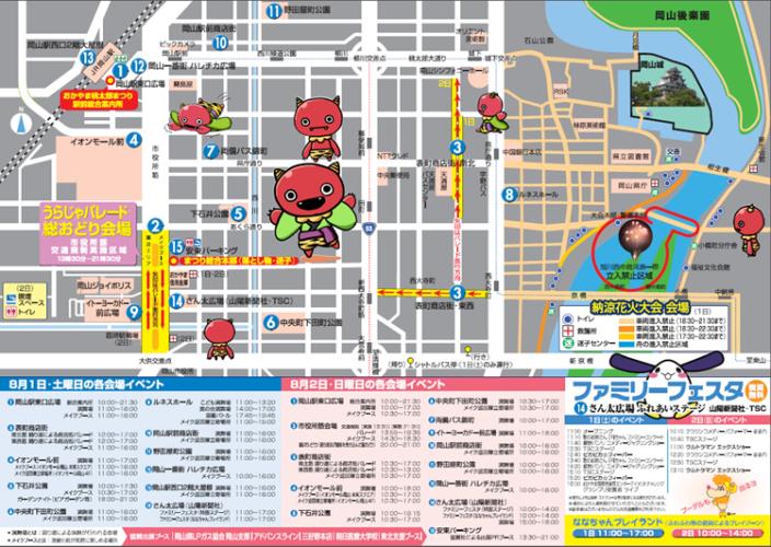 岡山 桃太郎まつり 地図