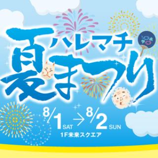 イオンモール 岡山 夏祭り