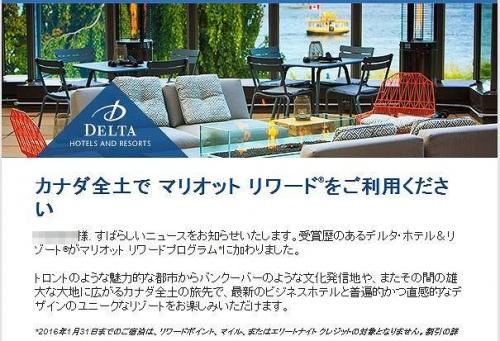 Delta hotel 2