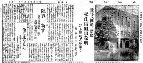 山陰新聞記事