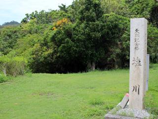 塩川,沖縄,天然記念物