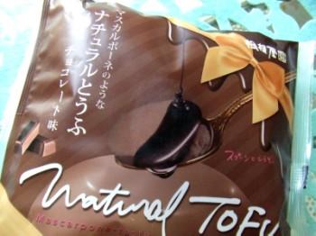 チョコとうふ1