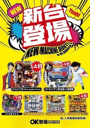 new150804奈良大宮ver2