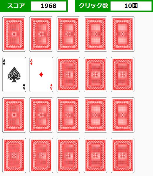 ポイントミュージアム カード プレイ画面