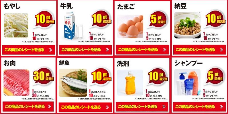 レシポ 特売商品