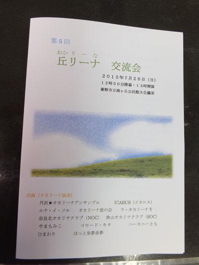 okarinaennsou6.jpg