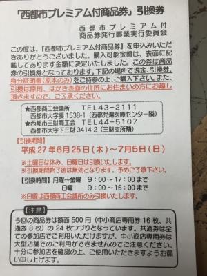 商品券ハガキ