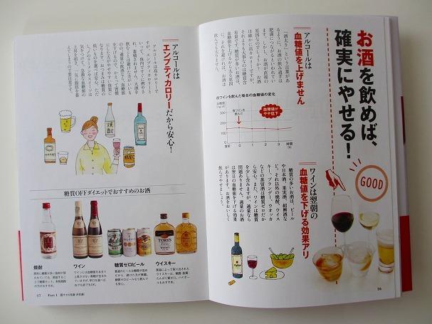 糖質オフ!でやせるレシピ3