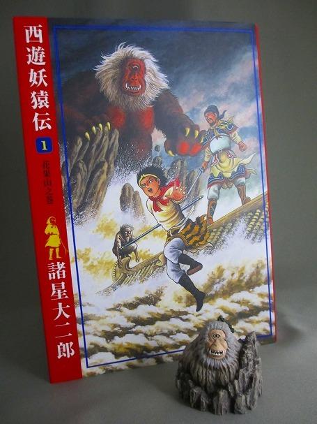 西遊妖猿伝