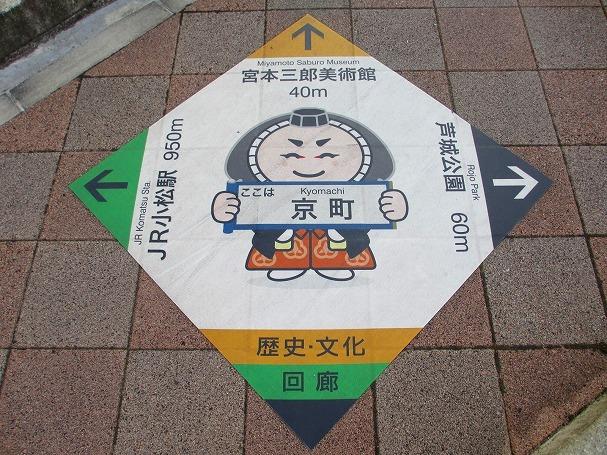 道路の案内図