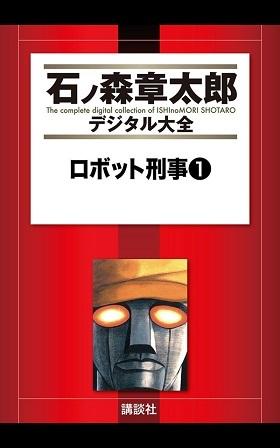 ロボット刑事1_表紙