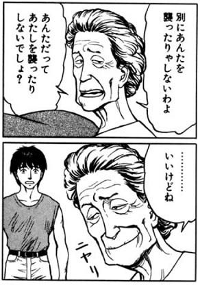 美津代さん