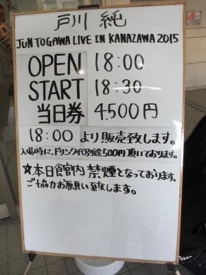 戸川純ライブ3