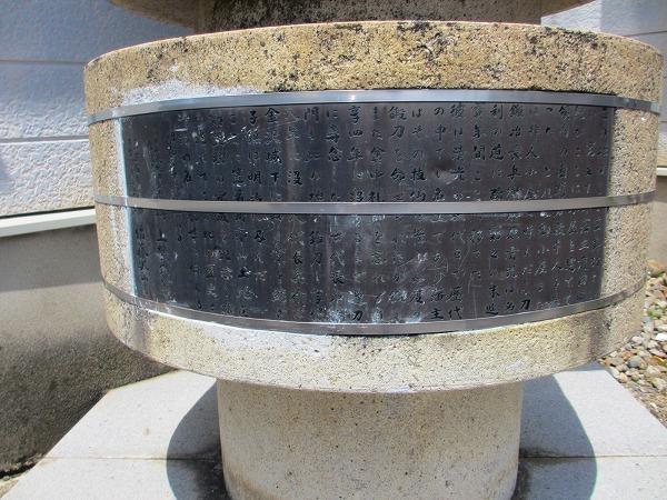 清光の碑4