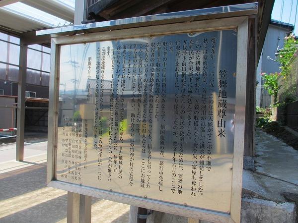 笠舞地蔵尊4