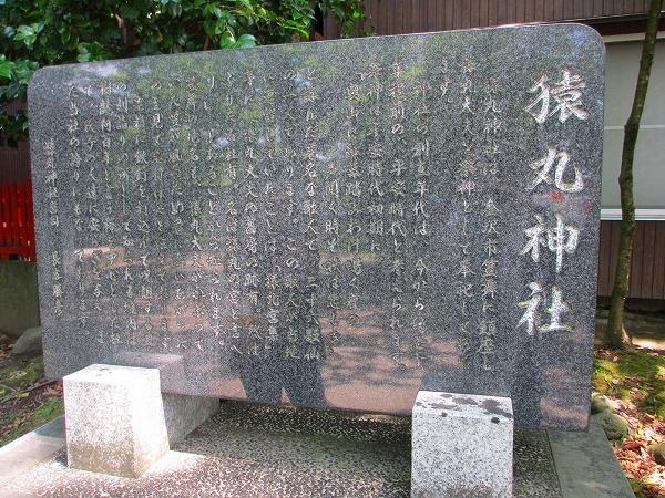 猿丸神社6