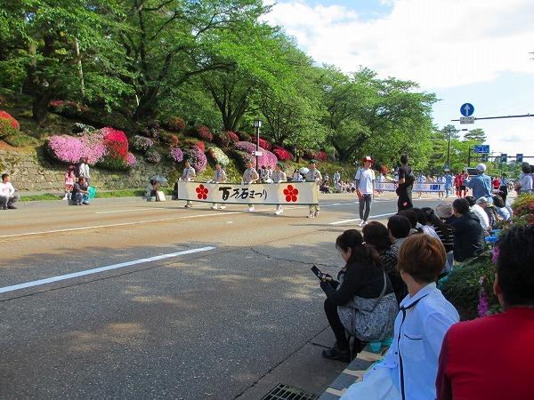 パレード開始