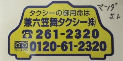 タクシードライバーマツダさん